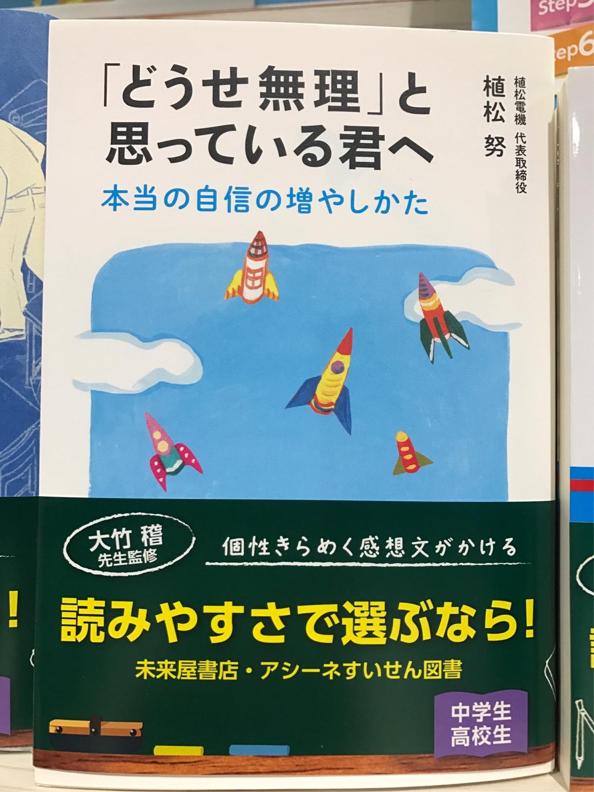 本 中学生 2019 おすすめ 読書 感想 文